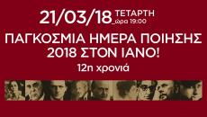 Παγκόσμια Ημέρα Ποίησης 2018 στον ΙΑΝΟ!
