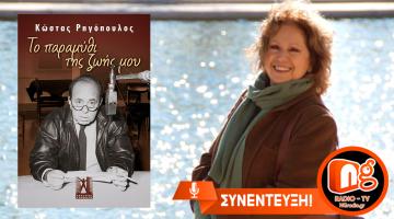 Συνέντευξη | Η Ζωή Ρηγοπούλου μας παρουσιάζει το βιβλίο του Κώστα Ρηγόπουλου «Το παραμύθι της ζωής μου»