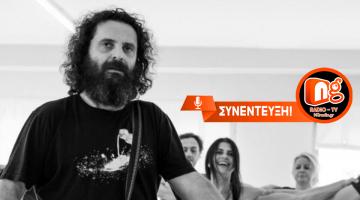 Ο Στέφανος Γανωτής δίνει συνέντευξη στον NGradio