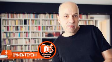 Ο συγγραφέας Άρης Σφακιανάκης δίνει συνέντευξη στον NGradio.gr