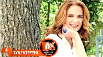 Η Πέγκυ Σταθακοπούλου δίνει συνέντευξη στον NGradio.gr