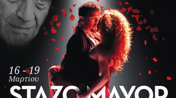 Luis Stazo: Αφιέρωμα στο θρύλο του tango @ Half Note Jazz Club | Παρασκευή 16 έως Δευτέρα 19 Μαρτίου