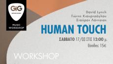 Οι Human Touch στο GIG – »Ομαδική Δημιουργία & Προσωπική Έκφραση»   Σάββατο 17 Μαρτίου