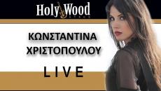 Η Κωνσταντίνα Χριστοπούλου στο HolyWood Stage