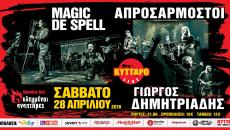 MAGIC DE SPELL – ΑΠΡΟΣΑΡΜΟΣΤΟΙ – ΓΙΩΡΓΟΣ ΔΗΜΗΤΡΙΑΔΗΣ στο 3o φεστιβάλ του Κυττάρου για την Ελληνική Ροκ Σκηνή | Σάββατο 28 Απριλίου