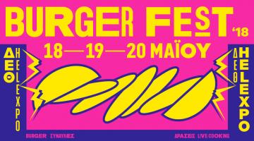 Burger Fest | Music Line Up | Θεσσαλονίκη 2018 | 18 – 20 Μαΐου