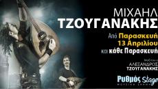 Ο Μιχαήλ Τζουγανάκης από Παρασκευή 13 Απριλίου και κάθε Παρασκευή στο Ρυθμό Stage