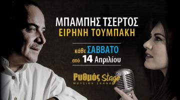 Μπάμπης Τσέρτος από 14/4 και κάθε Σάββατο στον Ρυθμό Stage | Μαζί του η Ειρήνη Τουμπάκη