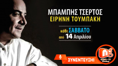 Ο Μπάμπης Τσέρτος δίνει συνέντευξη εφ' όλης της ύλης στον NGradio.gr