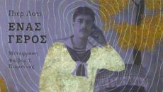 """Σε μετάφραση Φοίβου Πιομπίνου: """"Ένας Γέρος"""" του Πιέρ Λοτί"""