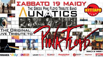 """Το μεγάλο ζωντανό αφιέρωμα στους PINK FLOYD από τη 10μελή μπάντα – ορχήστρα """"Λunatics"""" 19.5.2018 στο Κύτταρο"""