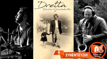 """ΣΥΝΕΝΤΕΥΞΗ: Ο Βασίλης Γιασλακιώτης και ο Γιώργος Μπισδίκης παρουσιάζουν το project """"Dretta"""" και το ομώνυμο cd-album"""