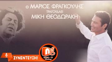 ΣΥΝΕΝΤΕΥΞΗ: Ο Μάριος Φραγκούλης μας μιλάει για την επετειακή του συναυλία σε έργα του Μίκη Θεοδωράκη