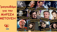 Συναυλία Αλληλεγγύης | Τραγουδάμε για τη Μαρίζα Μετούση | Πέμπτη 17 Μαΐου | Γυάλινο Μουσικό Θέατρο