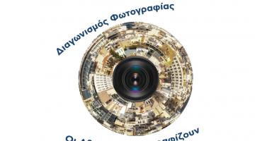 Οι Αθηναίοι φωτογραφίζουν την πόλη τους
