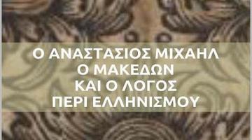 Ποιος ήταν ο Αναστάσιος Μιχαήλ ο Μακεδών;