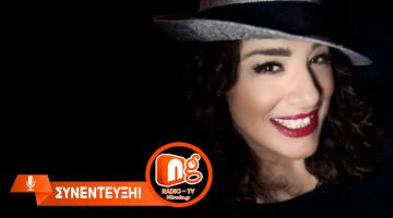 Η Τερέζα δίνει συνέντευξη στον NGradio.gr