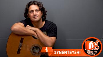 Ο Γιώργος Τσιριγώτης δίνει συνέντευξη στον NGradio.gr