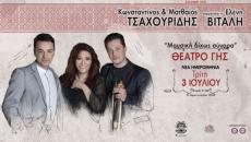 ΝΕΑ ΗΜΕΡΟΜΗΝΙΑ | Αφοί Τσαχουρίδη & Ελένη Βιτάλη @ Θέατρο Γης | Θεσσαλονίκη την Τρίτη 3 Ιουλίου