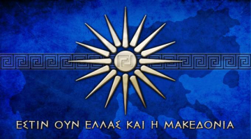 Η μακεδονική γλώσσα