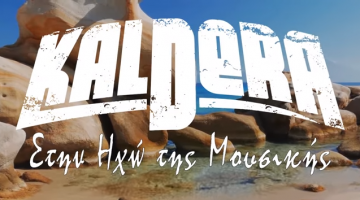 "Kaldera – ""Στην ηχώ της μουσικής"" , νέο, δροσερό καλοκαιρινό τραγούδι!"