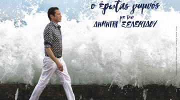 Μάριος Φραγκούλης «Ο Έρωτας Γυμνός» στο Βεάκειο Θέατρο Πειραιά | Τρίτη 24 Ιουλίου