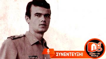 O σμήναρχος μηχανικός της Πολεμικής Αεροπορίας και συγγραφέας Αναστάσιος Μπασαράς δίνει συνέντευξη στον NGradio.gr