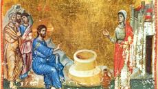 Οι τρεις αλήθειες του Χριστού προς τη Σαμαρείτιδα