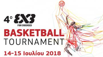 Αναβολή του 4ου 3×3 FIBA Endorsed Tournament