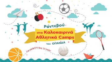 Καλοκαιρινά Αθλητικά Camps 2018