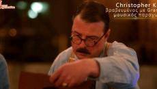 Δήμος Ζαγορίου: «Ναι» στη δωρεά του Christopher King για το Αρχείο Ηπειρωτικής Μουσικής