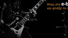 E-band.gr | Το LinkedIn όλων όσοι ασχολούνται με τη μουσική