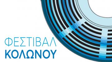 Ανοίγει η αυλαία του Φεστιβάλ Κολωνού τη Δευτέρα 3 Σεπτεμβρίου