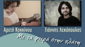 Αρετή Κοκκίνου και Γιάννης Λεκόπουλος| «Με τα φτερά στην πλάτη» στην Ρότα