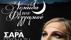 Φεστιβάλ Κολωνού: Αλλαγή ημερομηνίας για την παιδική θεατρική παράσταση «Η Νεράιδα του φεγγαριού»