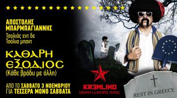 Αποστόλης Μπαρμπαγιάννης: Τσολιάς εν δε Τσόλια Μπαντ στο Kremlino