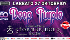 50 Years Deep Purple | A Unique Live Tribute Show by The Stormbringer @Kyttaro