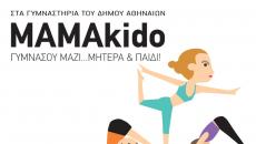 MAMAkido Γυμνάσου μαζί… Μητέρα & παιδί και φέτος στα γυμναστήρια του δήμου Αθηναίων