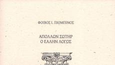«Απόλλων Σωτήρ, ο Έλλην Λόγος» | Το νέο βιβλίο του Φοίβου Πιομπίνου
