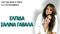 «Όνειρα Γλυκά» με την Ελπίδα και τη Σαλίνα Γαβαλά στο Γυάλινο | από 22 Οκτωβρίου και κάθε Δευτέρα και Τρίτη