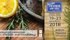Φεστιβάλ Γεύσεις καθ' Οδόν [Ελλάδα – Μεσόγειος] στην Πλατεία Κυψέλης | 19 – 23 Δεκεμβρίου