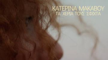 """Νέο single της Κατερίνας Μακαβού """"Με τα χέρια σφιχτά"""""""