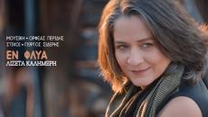 Εν Φλύα | Ο νέος δίσκος της Λιζέτας Καλημέρη, με την υπογραφή του Ορφέα Περίδη