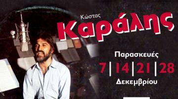 Κώστας Καράλης – Ο τραγουδιστής των ποιητών και των ποιημάτων στο Γυάλινο Up Stage | τις Παρασκευές του Δεκεμβρίου