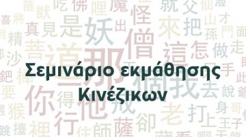 Σεμινάριο εκμάθησης κινεζικής γλώσσας στον Δήμο Αθηναίων