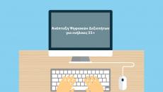 Ανάπτυξη ψηφιακών δεξιοτήτων για ενήλικες 55+ στον Δήμο Αθηναίων