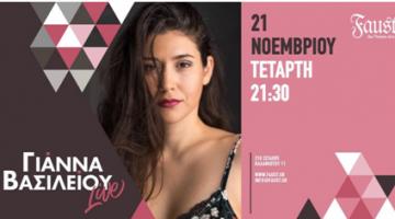 Η Γιάννα Βασιλείου στο Faust | Τετάρτη 21 Νοεμβρίου