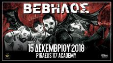 Τι μας είπατε εσείς για τον Βέβηλο | 15 Δεκεμβρίου στο Piraeus Academy 117