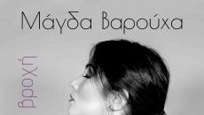 Μάγδα Βαρούχα – «Μυρίζει βροχή» | Νέο Τραγούδι