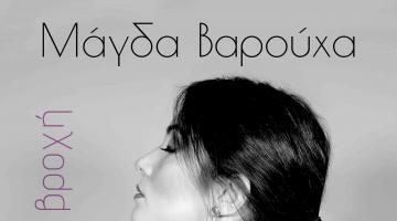 Μάγδα Βαρούχα – «Μυρίζει βροχή»   Νέο Τραγούδι